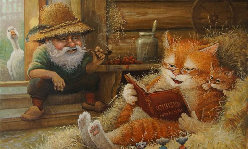 кот читает сказку